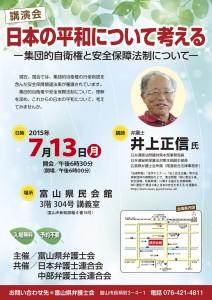 s-2015.7.13憲法問題講演会チラシ