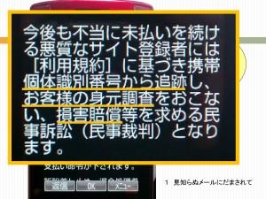 160707高校生消費生活講座(砺波高校)-34_merged_03