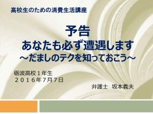 160707高校生消費生活講座(砺波高校)-34_merged_01