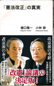 「憲法改正の真実」表紙-crop
