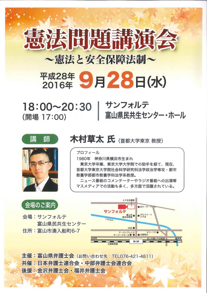 憲法問題講演会チラシ最終案16.8.23_01